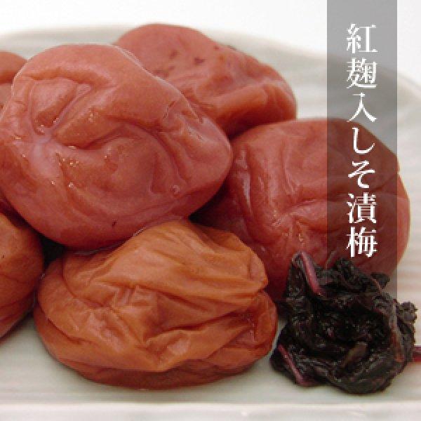 画像1: 紅麹入しそ漬梅(塩分12%)梅干し (1)