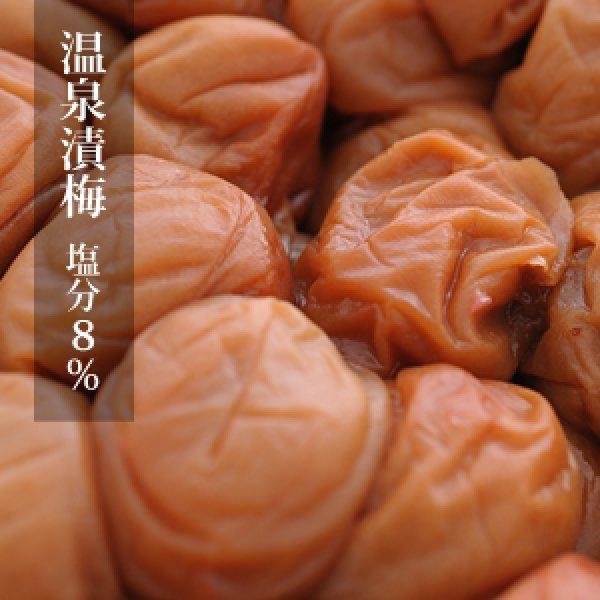 画像1: 温泉漬梅(塩分8%)梅干し (1)