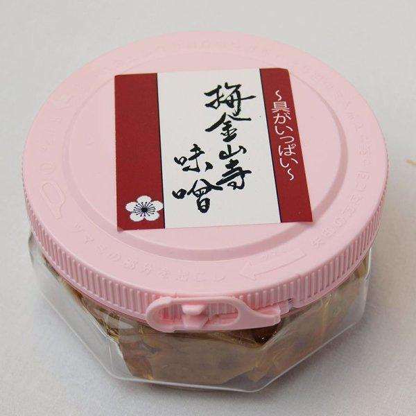 画像1: 梅金山寺味噌 150g + 50g (1)