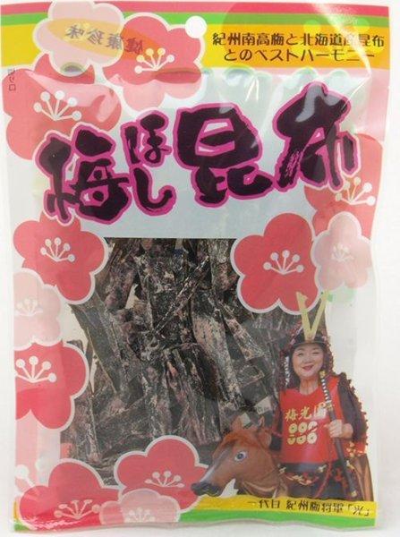 画像1: 梅ほし昆布 (1)